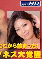 Gachinco gachip254 桐子 -別刊マジオナ77-