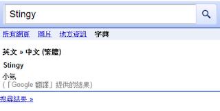 「字典」已經變「翻譯」了