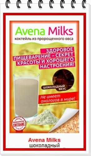 Avena Milks с шоколадом