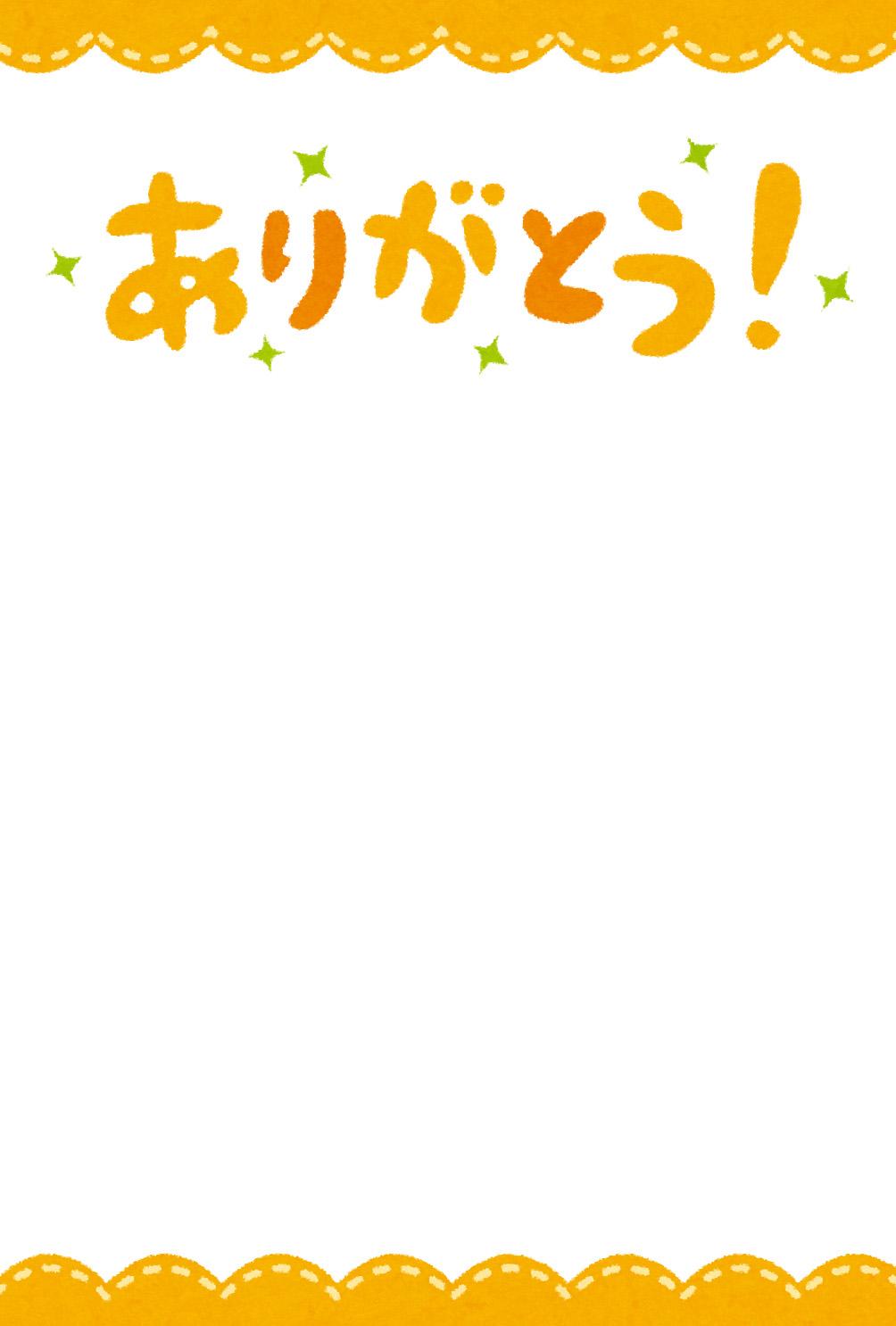 メッセージカードのテンプレート「ありがとう」 | かわいいフリー素材