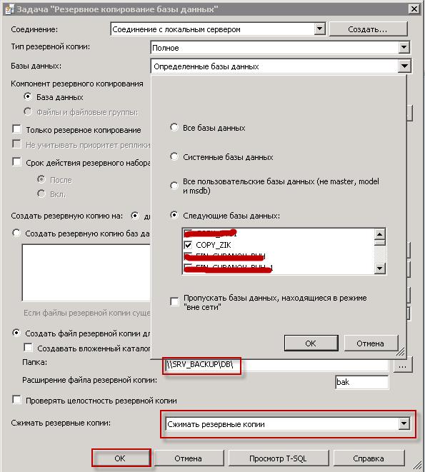 Как сделать резервные копии своих данных