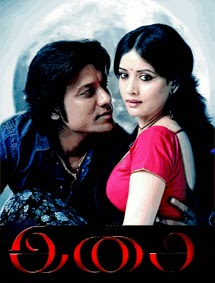 Isai 2014 Tamil Trailer 1080p,S.J.Surya,Sathyaraj