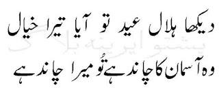 designed urdu poety pic