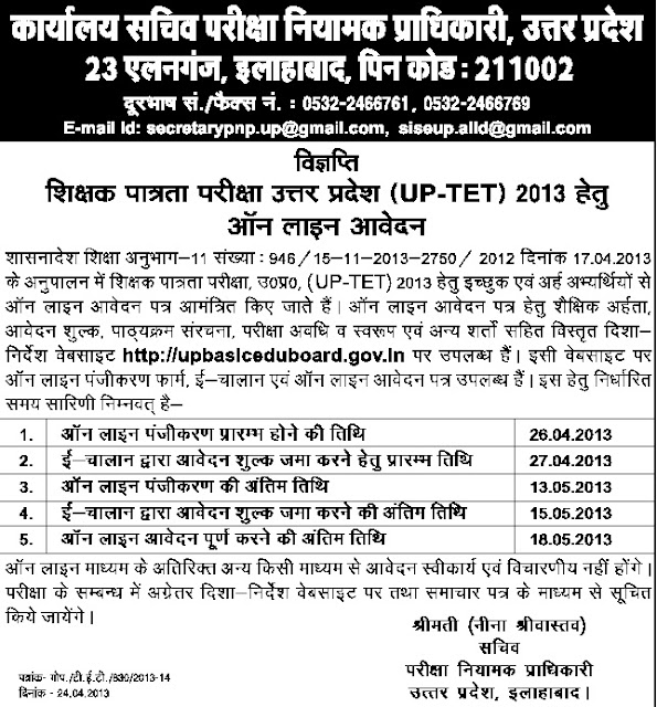UP-TET 2013 Online Application - www.upbasiceduboard.gov.in ...
