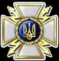 Емблема ДССЗЗІ України