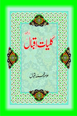 Kulyaat-e-Iqbal By Allama Iqbal
