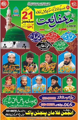 Mehfil-e-Naat held on 21 sep 2012