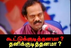 Thani Kudithanama Kootu Kudithanama – Part 02 – Dindugal Leoni – Tamil Pattimandram