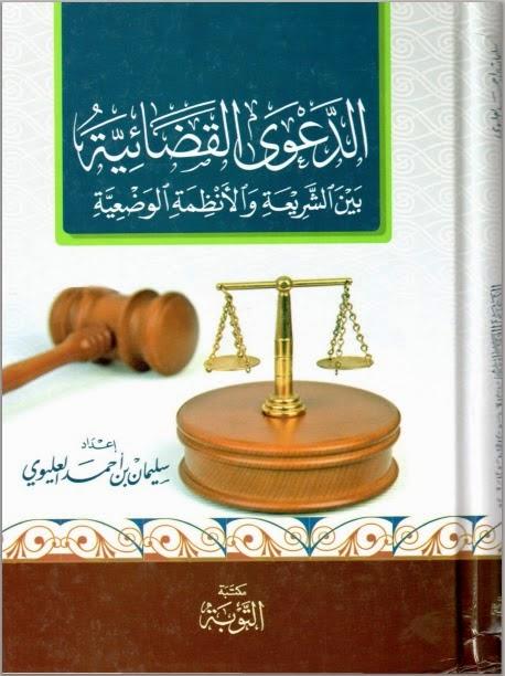 كتاب المبادئ القضائية pdf