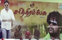 Sarithiram Peasuthadi Movie Audio Launch