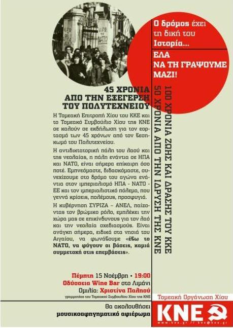 Τ.Ε. Χίου ΚΚΕ & Τ.Σ. Χίου ΚΝΕ-Εκδήλωση για τα 45 χρόνια από το ξεσηκωμό του Πολυτεχνείου