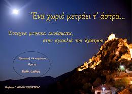 Ένα χωριό μετράει τ'άστρα....