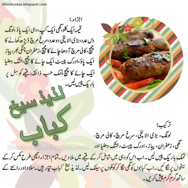 Lazeez Seekh Kebab Recipe in Urdu