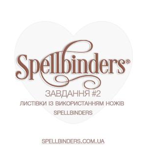 http://www.spellbinders.com.ua/?p=746