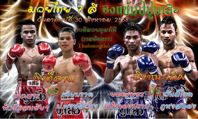 วิจารณ์มวยไทย ศึกมวยไทย 7 สี วันอาทิตย์ที่ 30 สิงหาคม 2558