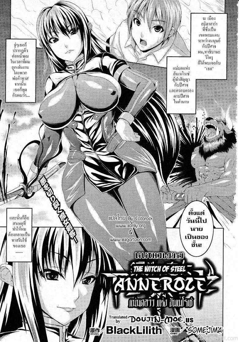 แม่มดสาว แห่งอันเนโรเซ่ - หน้า 1
