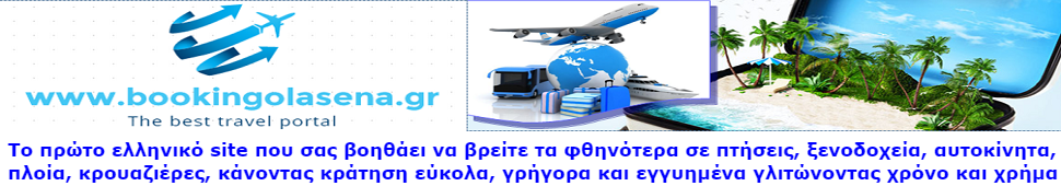 bookingolasena.gr