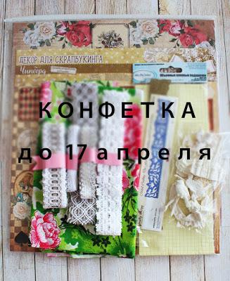 Угощение от Леночки Марченко