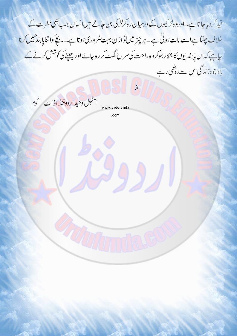 Erotic Stories In Urdu 97