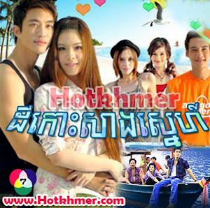 Dey Koh Pderm Sne [34 End] Thai Lakorn Thai Khmer Movie