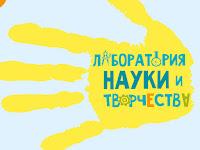 Изобретаем и мастерим в Лаборатории науки и творчества, Сергиев Посад