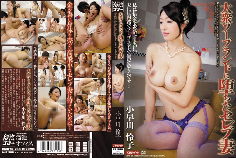 [MDYD-764] Reiko Kobayakawa Wife Fell In Soapland Popular Celebrities 565.+%5BMDYD-764%5D+02