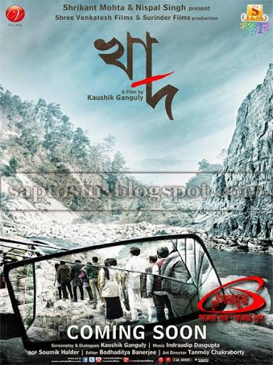 খাদ - ২০১৪ (KHAAD – 2014)