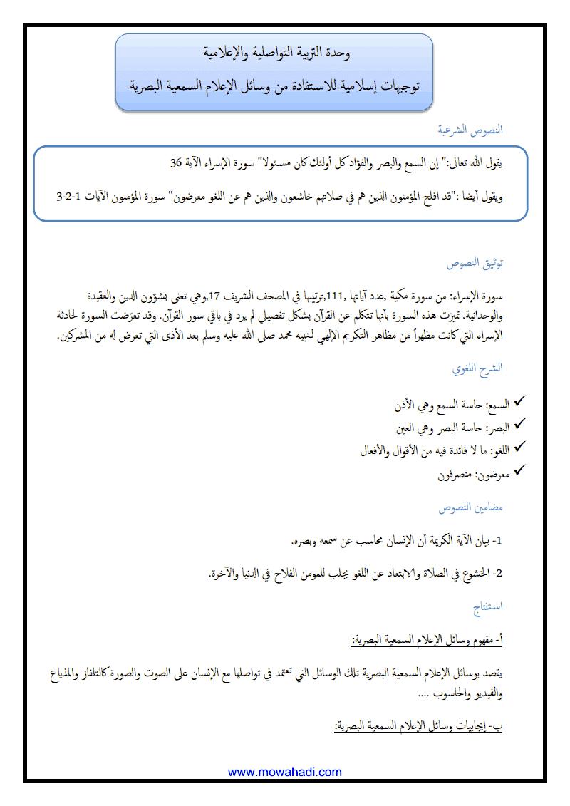توجيهات الاسلام للاستفادة من وسائل الاعلام السمعية البصرية
