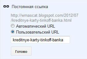 постоянная ссылка или пользовательский URL (ЧПУ) на Blogger