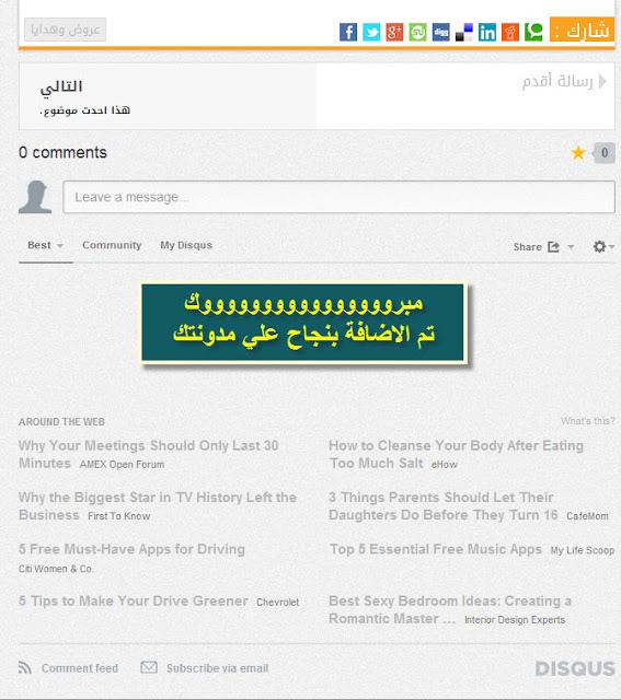 Disqus - اضافات بلوجر 2013
