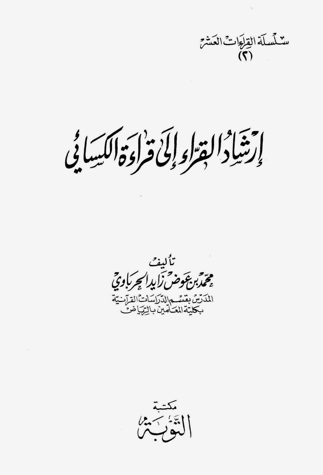 إرشاد القراء إلى قراءة الكسائي - محمد الحرباوي pdf