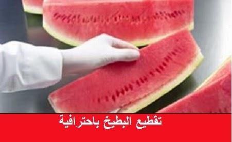 تقطيع البطيخ بطريقة احترافية