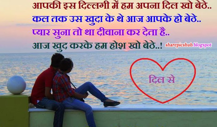 valentines day romantic shayari for love | vishava - quotes, Ideas