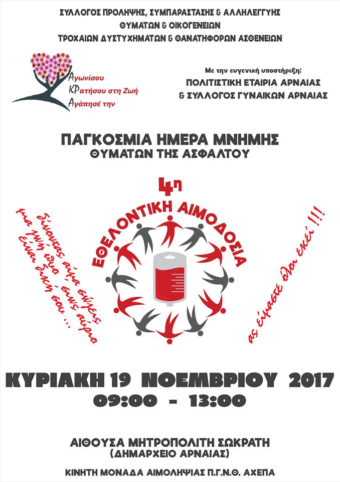 4η Εθελοντική Αιμοδοσία στην Αρναία