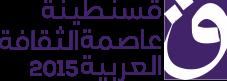 قسنطينة عاصمة الثقافة العربية 2015