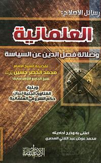 العلمانية و ضلالة فصل الدين عن السياسة - محمد الخضر حسين
