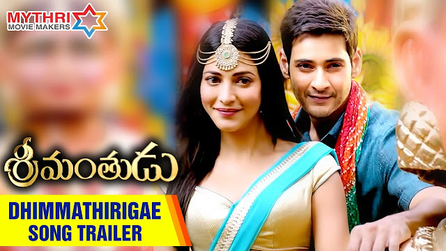 Dhimmathirigae Video Song Trailer | Srimanthudu | Mahesh Babu | Shruti Haasan