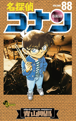 名探偵コナン 第01-88巻 [Detective Conan vol 01-88] rar free download updated daily