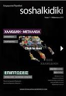 Ενημερωτικό ηλεκτρονικό περιοδικό soshalkidiki