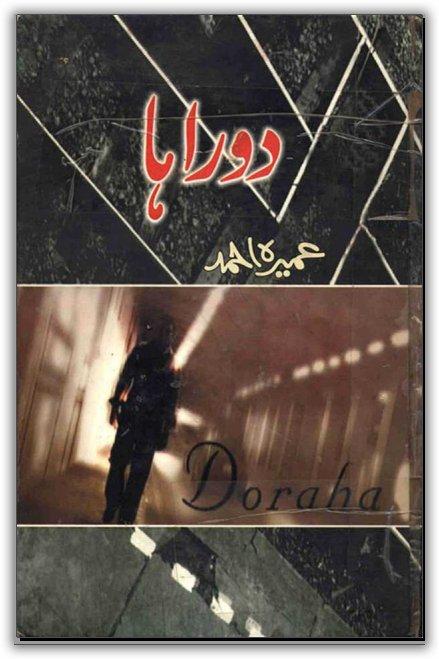 439 x 659 jpeg 59kB, Doraha Novel by Umera Ahmed pdf | Urdu Novels