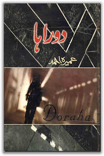 doraha-novel-by-umaira-umera-ahmed-pdf.jpg