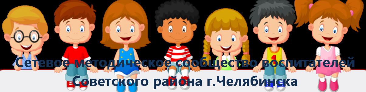 Сетевое методическое объединение воспитателей ДОУ Советского района г.Челябинска