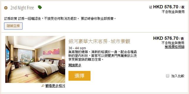 澳門銀河酒店HK$577起