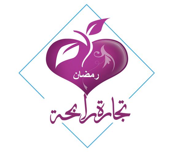 رمضان تجارة رابحة