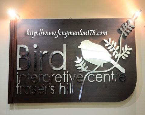 鸟类解说中心