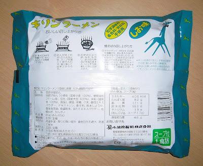 【小笠原製粉株式会社】キリン家庭用ラーメン しお味