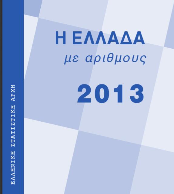 Η ΕΛΛΑΔΑ ΜΕ ΝΟΥΜΕΡΑ 2013