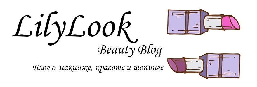 LilyLookBeauty Blog