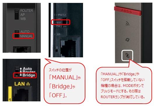 手動でルータ機能をOFFにしてブリッジモードで動作させているケース