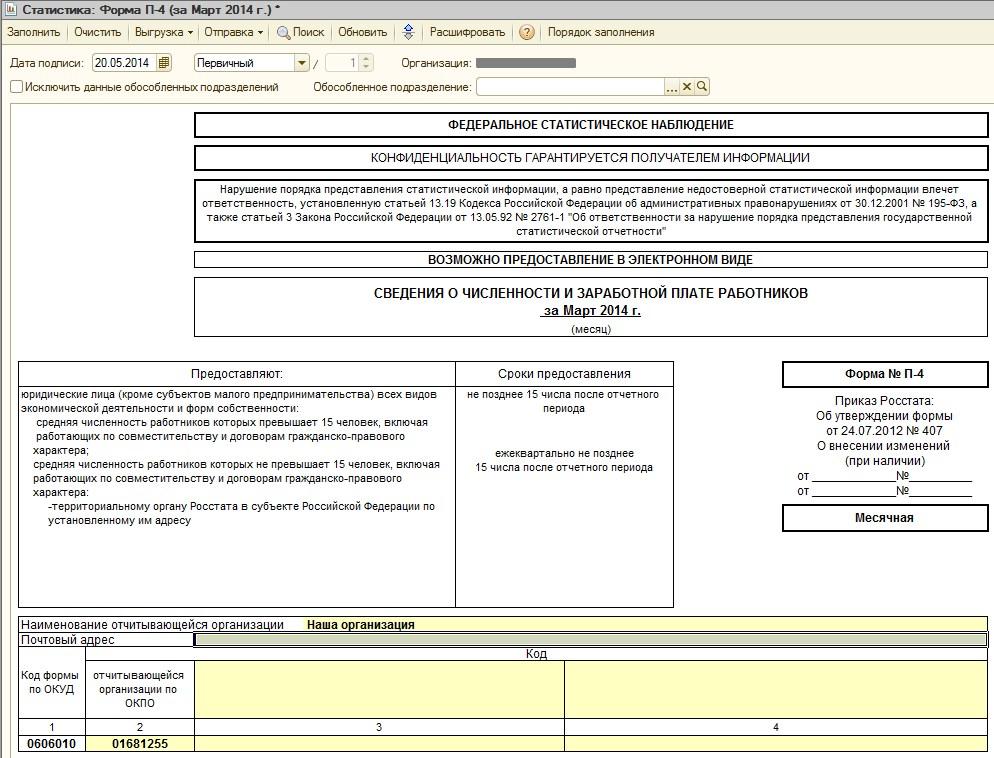 Как заполнить форму 1 кадры по образцу (примеру) в РФ на год